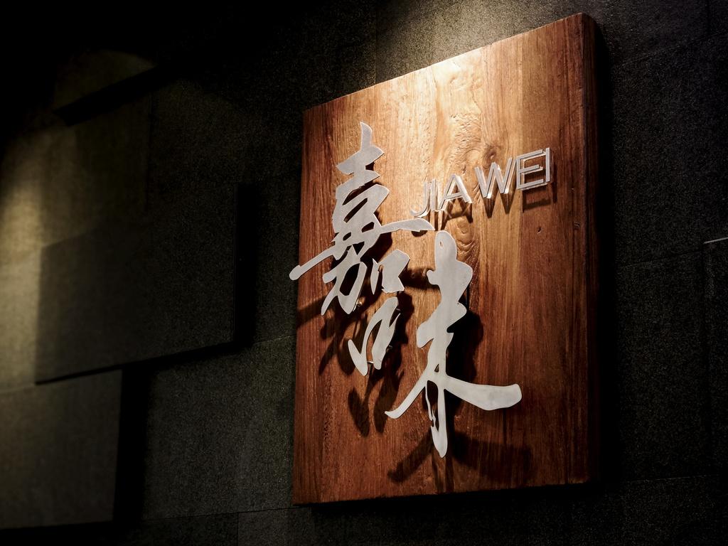 Restaurant Jia Wei Chinese
