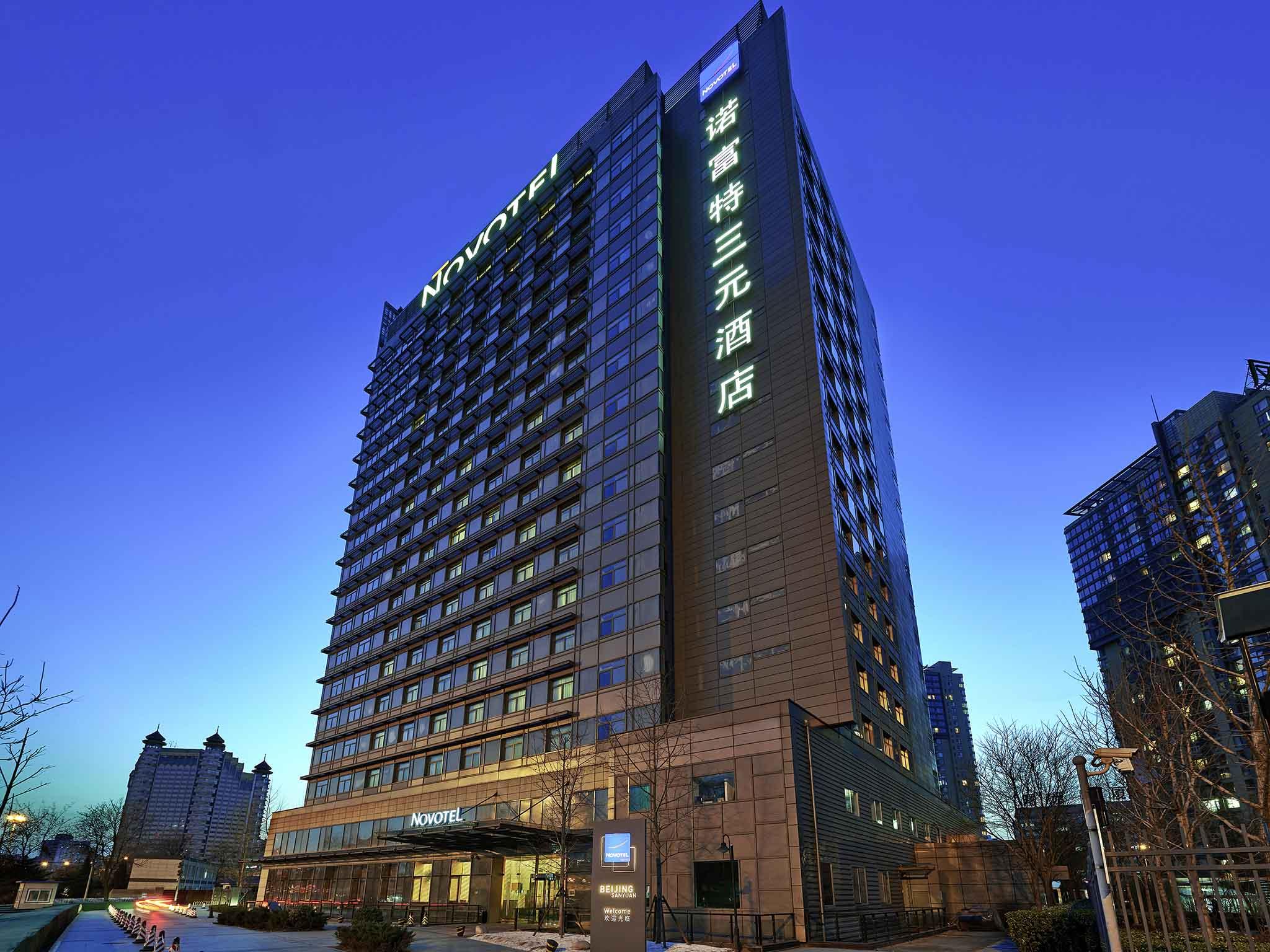 Отель — Novotel Пекин Саньюань
