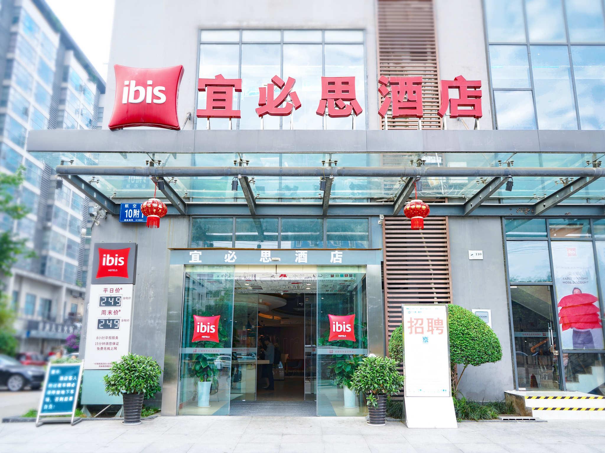 Отель — ibis Chengdu Kehua