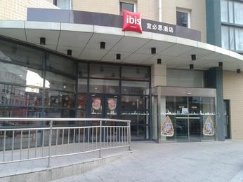 宜必思天津塘沽酒店 —— 2008年11月开业