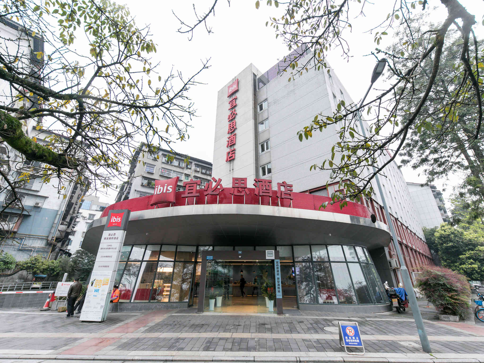 Отель — ibis Ya'an Langqiao