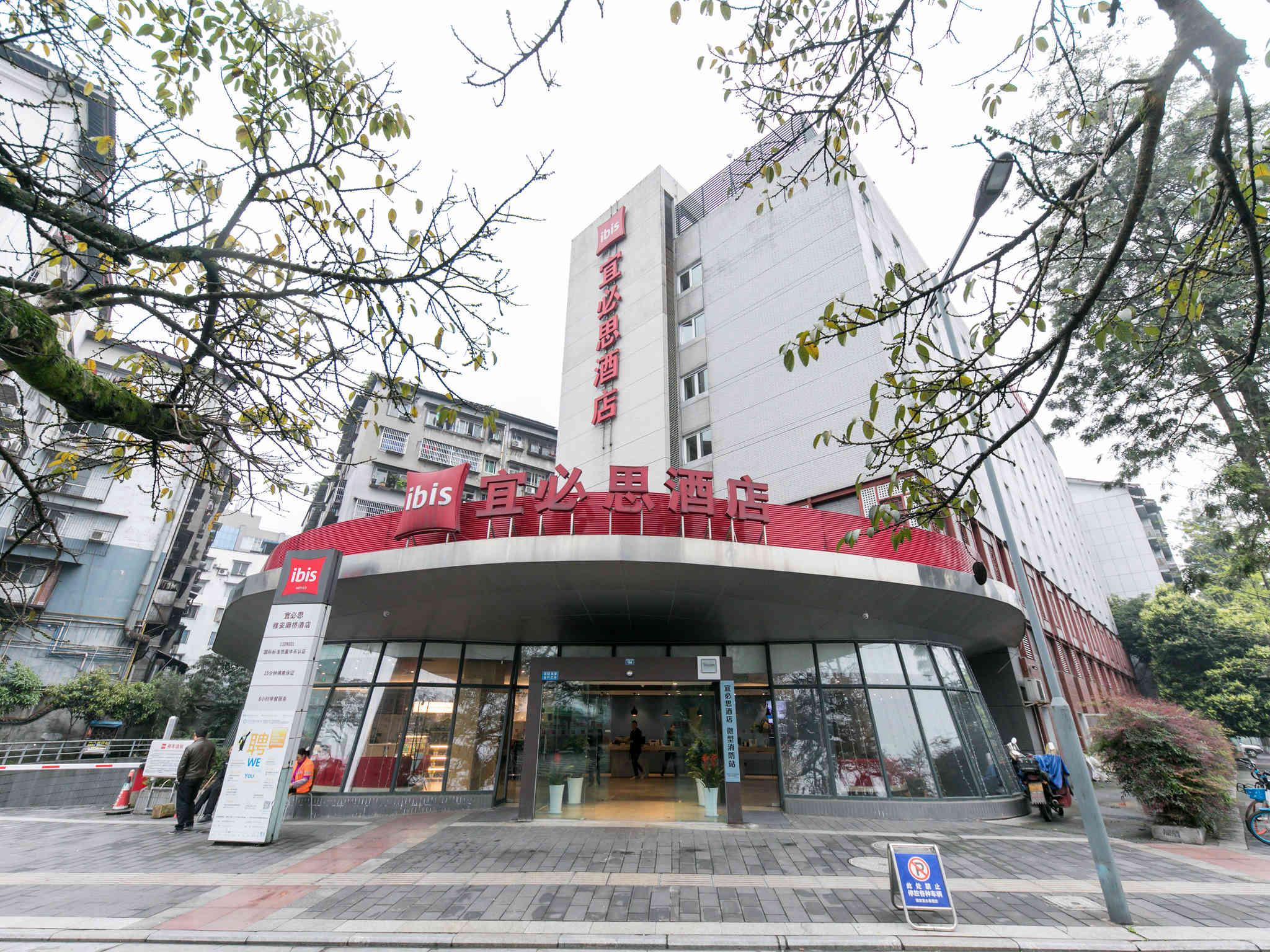 酒店 – 宜必思雅安廊桥酒店