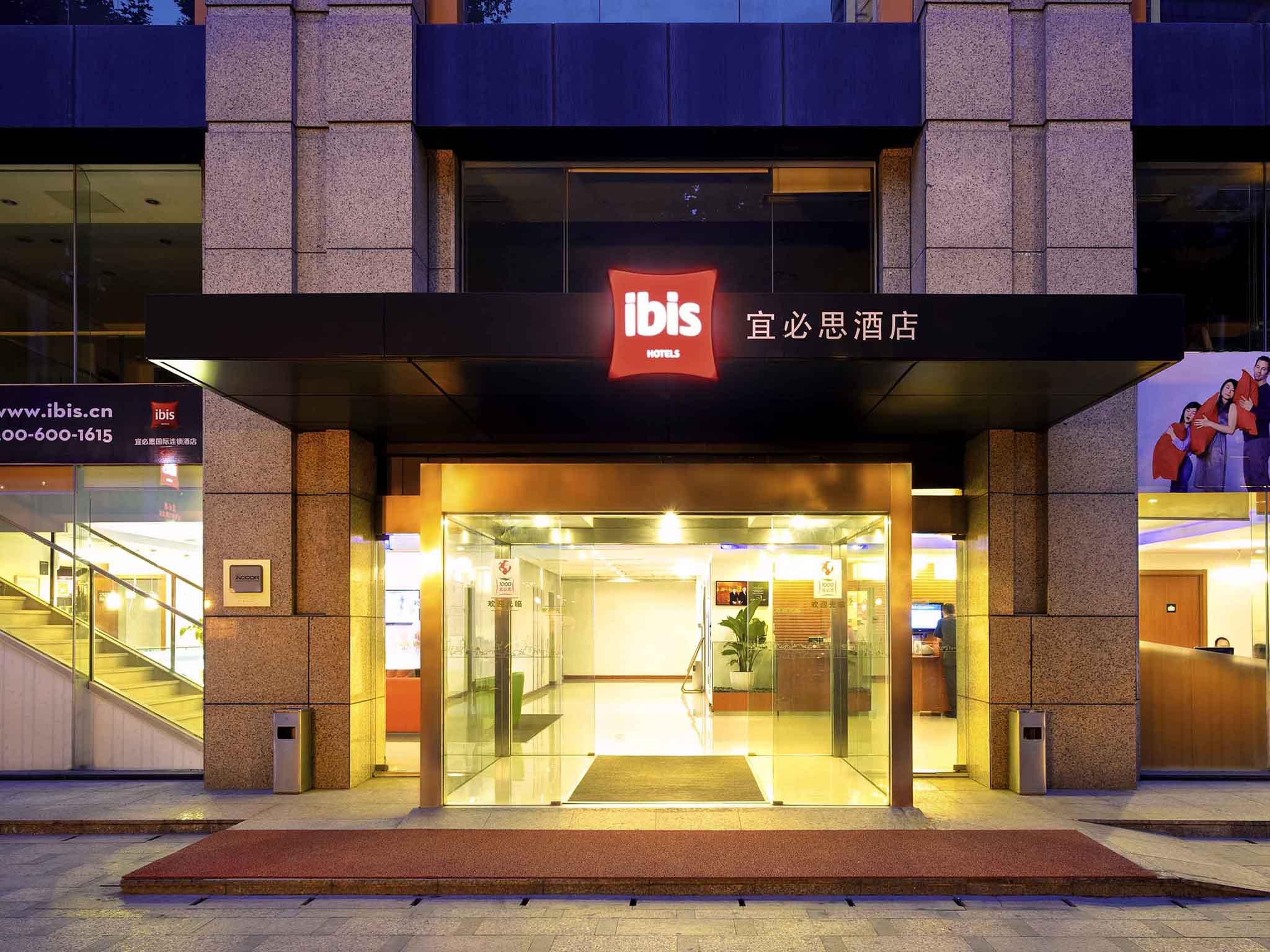 Отель — ibis Нанкин Чжунхуа