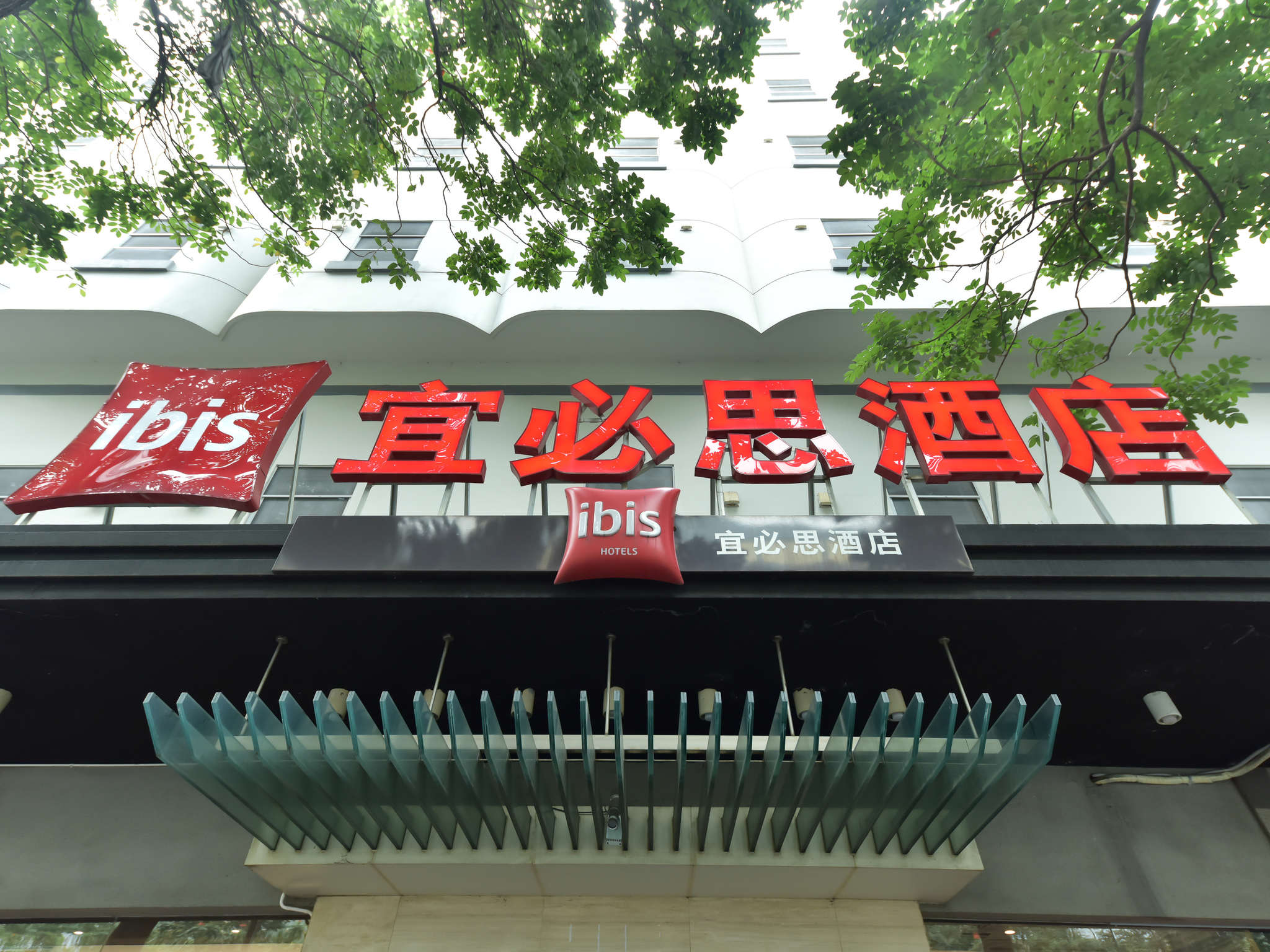 Отель — ibis Xiamen Kaiyuan