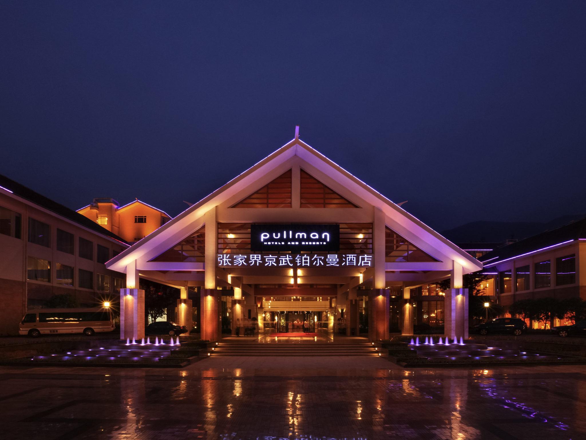 โรงแรม – Pullman Zhangjiajie