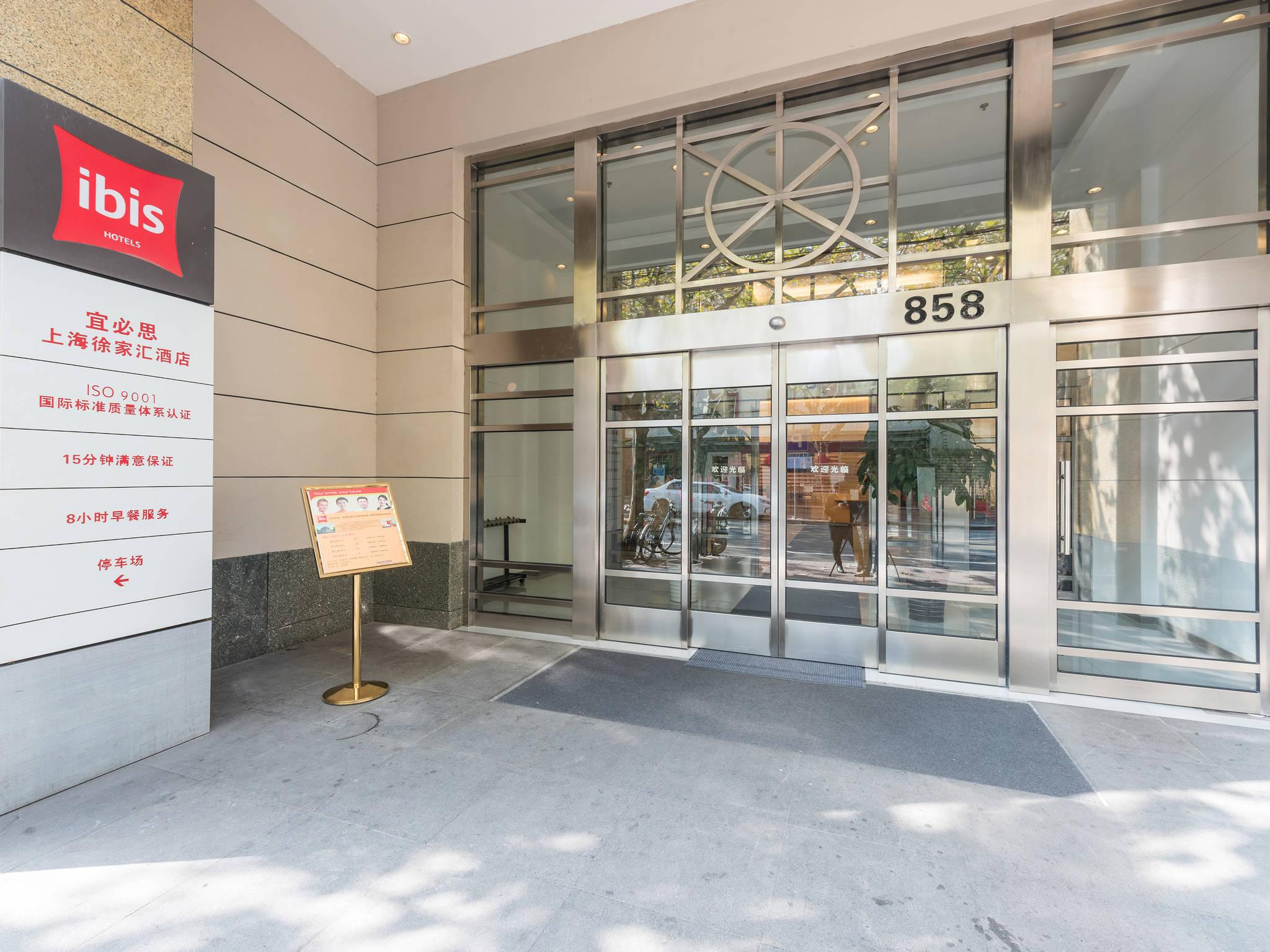 Отель — ibis Шанхай Xujiahui