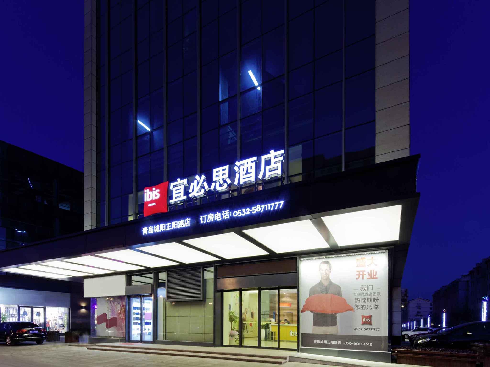 โรงแรม – ibis Qingdao Chengyang