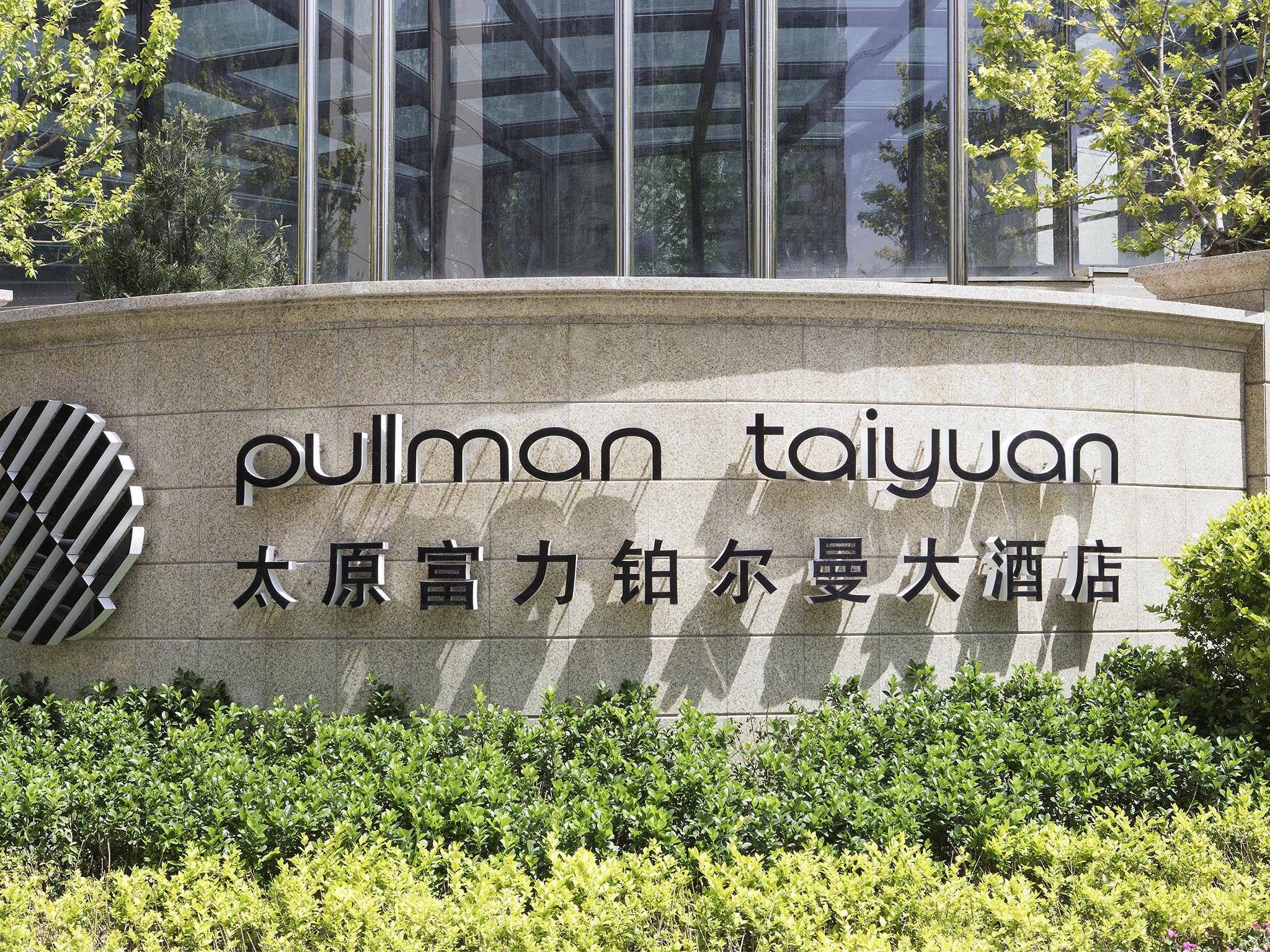 โรงแรม – Pullman Taiyuan