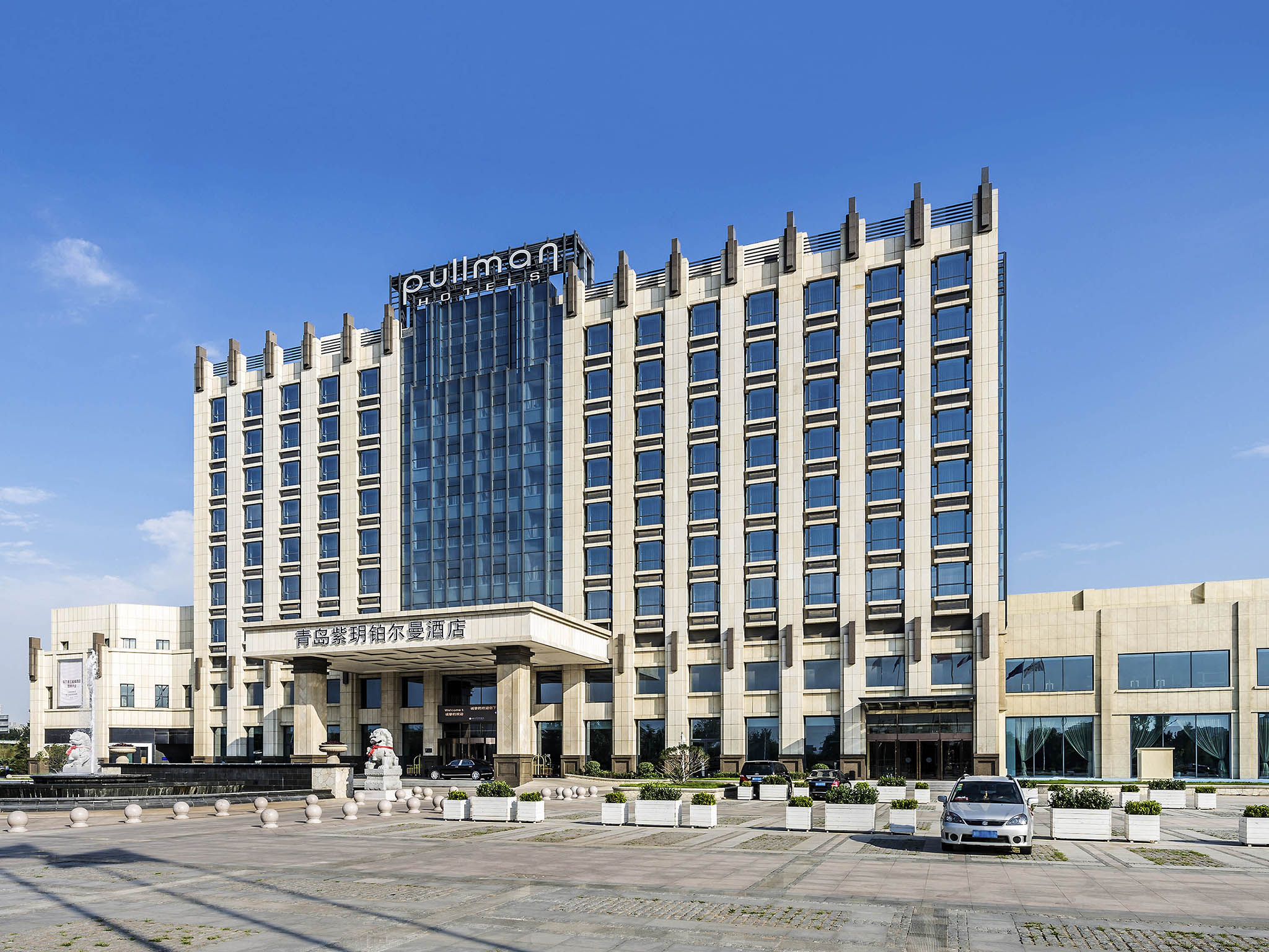 酒店 – 青岛紫玥铂尔曼酒店