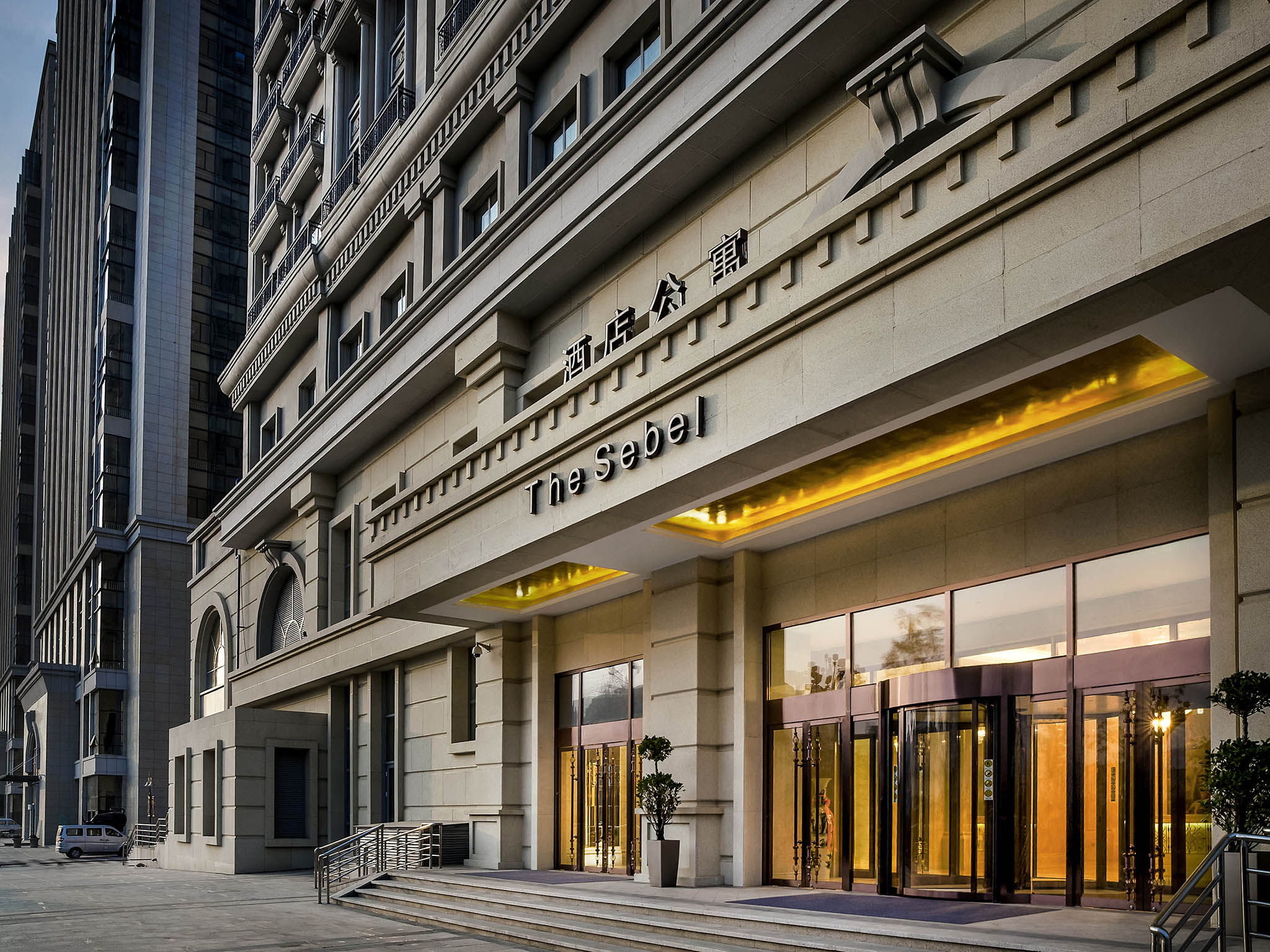 Отель — The Sebel Xi Ning