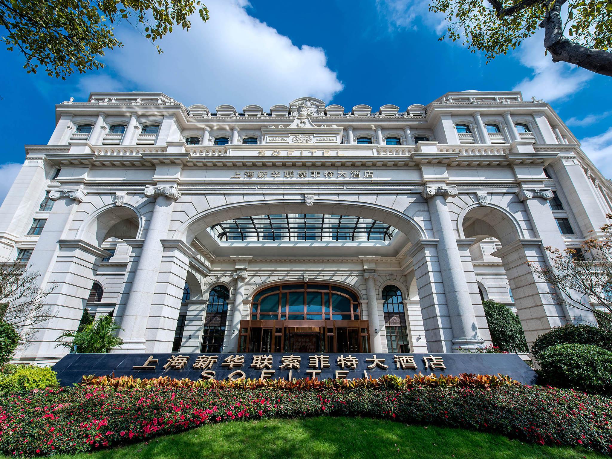 โรงแรม – โซฟิเทล เซี่ยงไฮ้ หงเฉียว