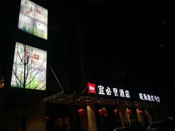 Ibis Chongqing Airport