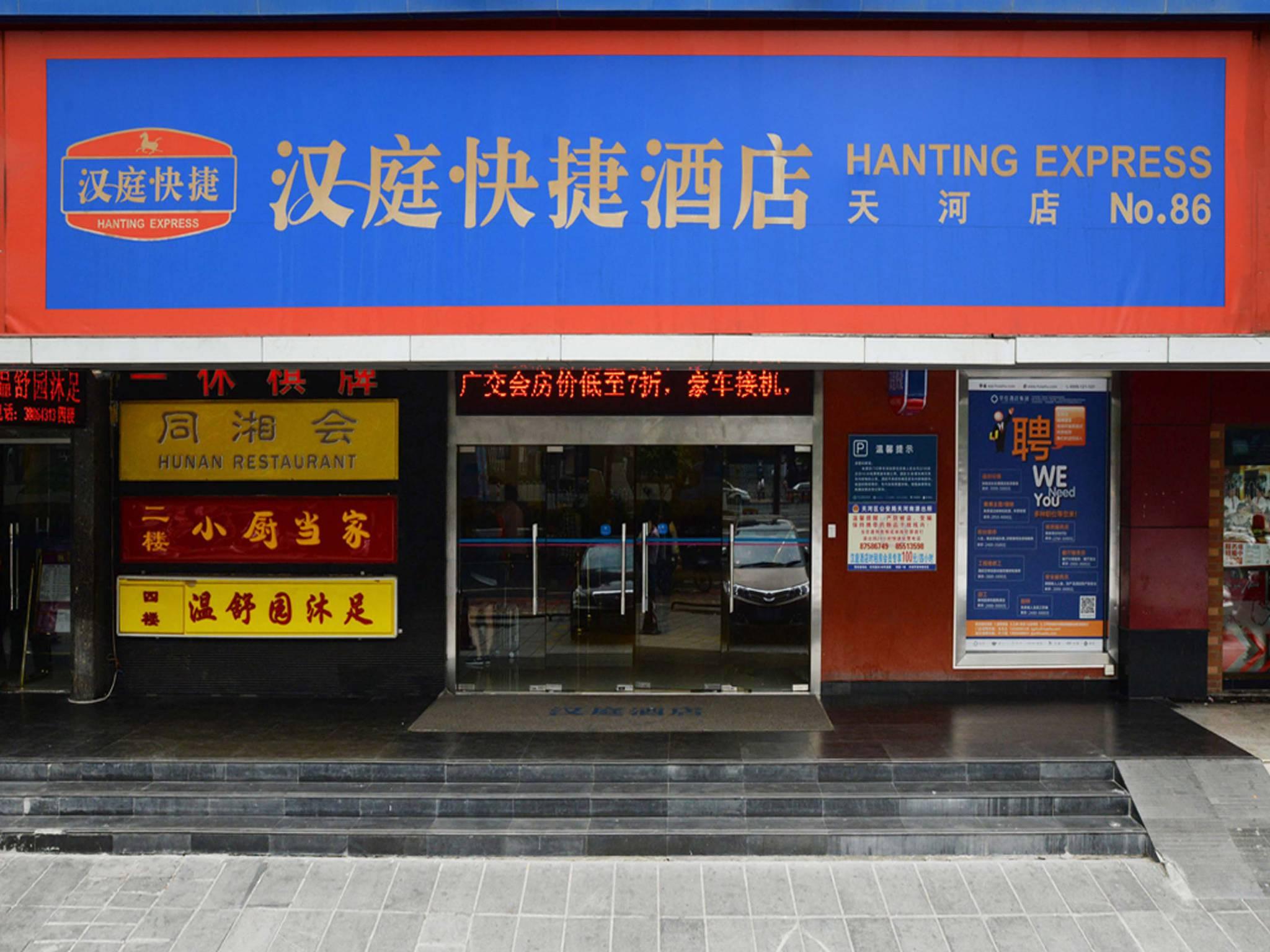 Отель — Hanting Hotel Guangzhou Tianhe