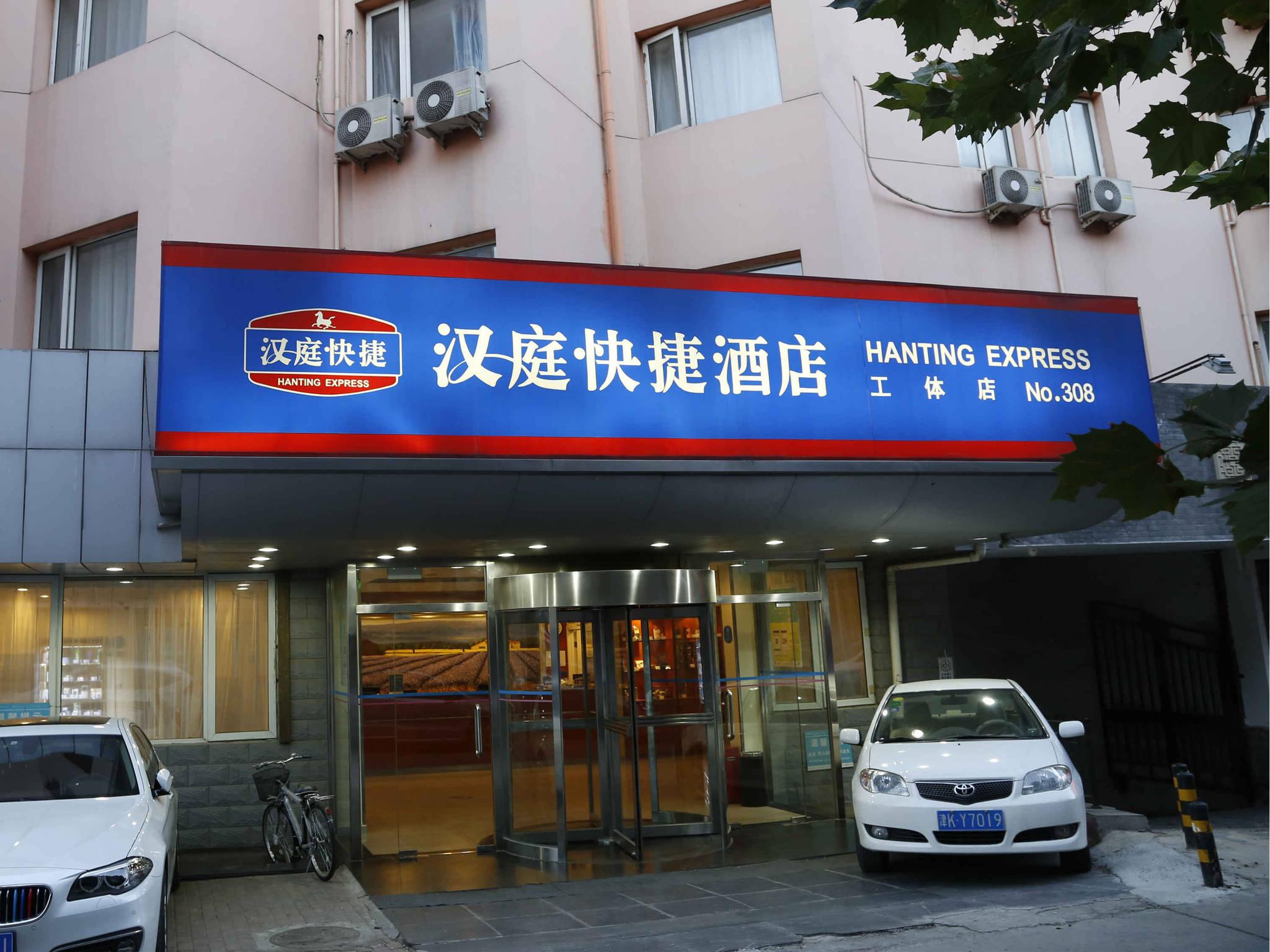 Отель — Hanting Hotel BJ WorkerGym