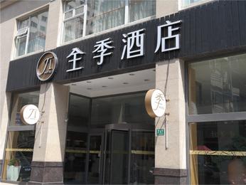 Ji Hotel Shanghai Huaihai road