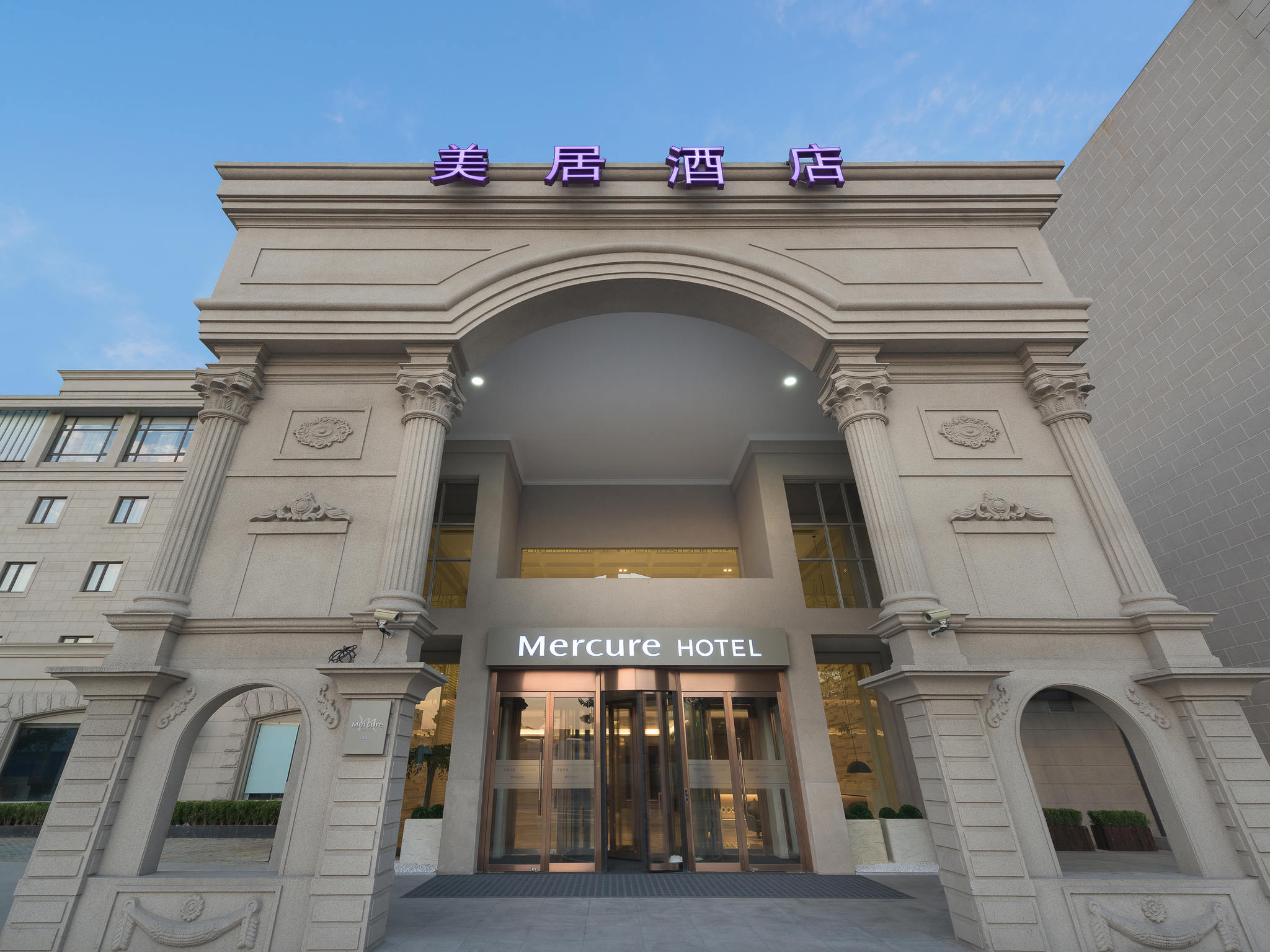 Hotel – Mercure Shanghai Hongqiao Airport