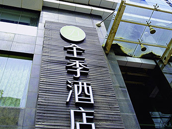 Ji Hotel Xi'an S.2nd Ring