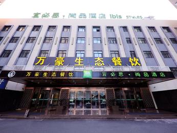 ibis Styles Yangzhou Gaoyou Bosideng Square Hotel