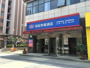 Hanting Taicang Wuyang Sq