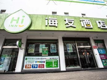 Hi Inn Suzhou Guanqian