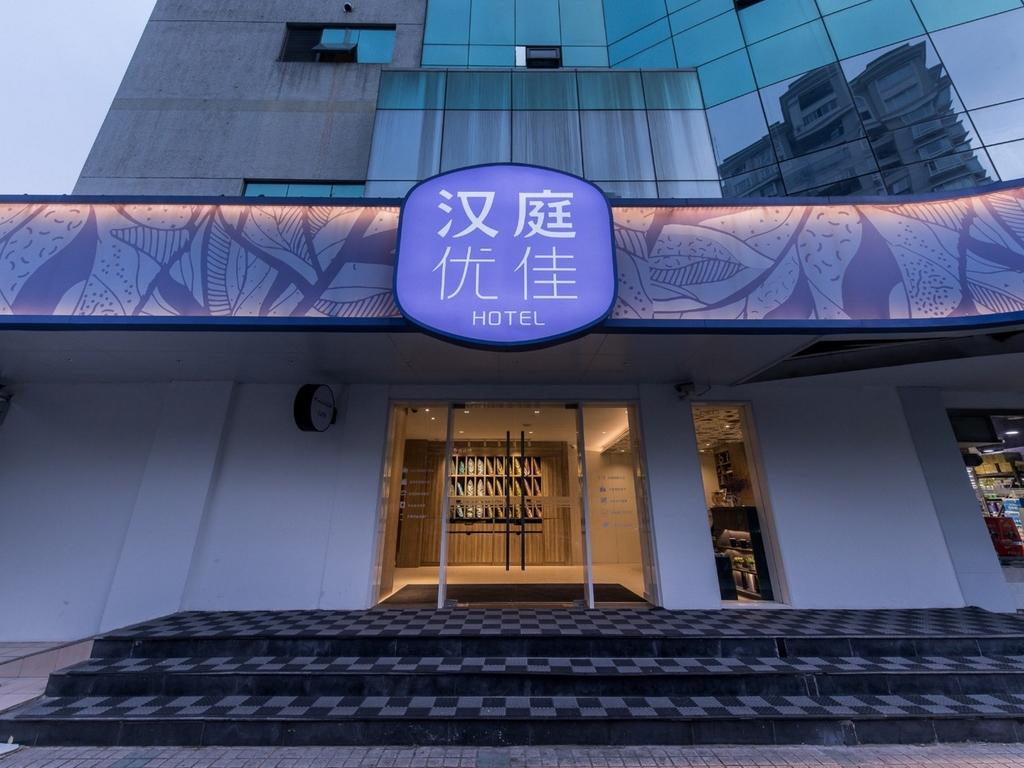 汉庭上海恒隆广场店