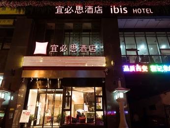 ibis Xi'an South Gate Hotel