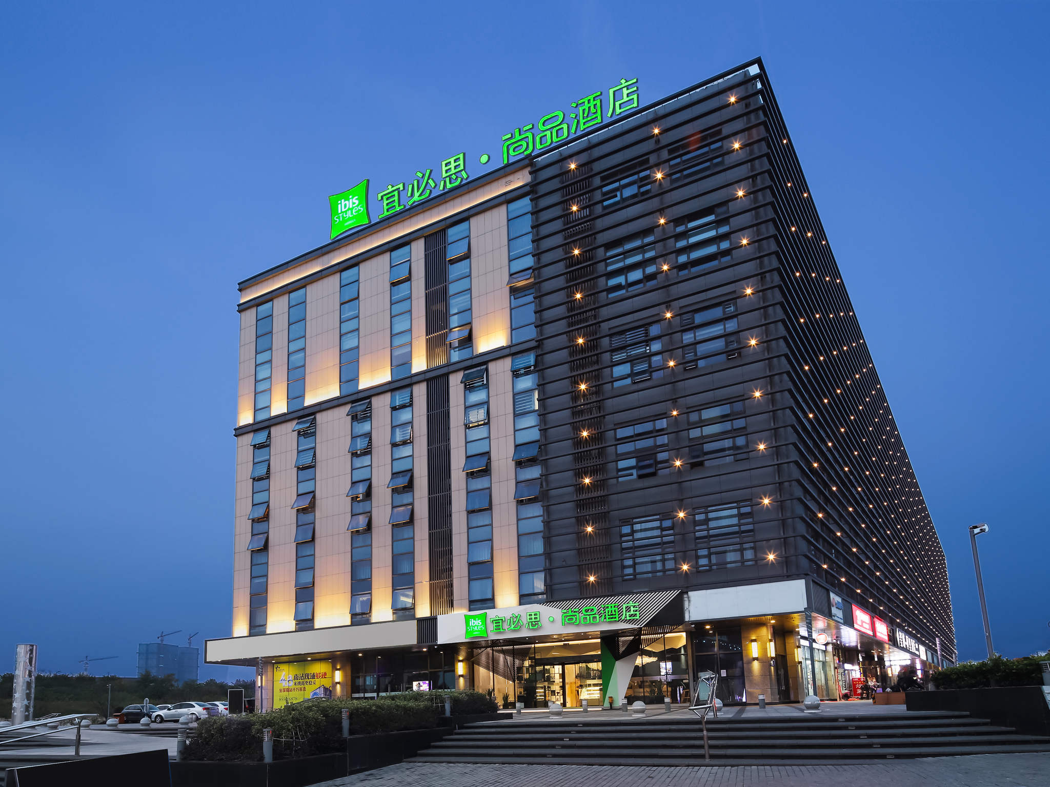 Hotel – ibis styles Nanjing South Railway Station North Square Hotel