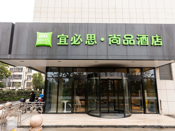 ibis Styles Suzhou Science and Technology Hotel