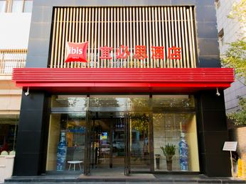ibis Xi'an Lintong Huaqing Hot Spring Hotel