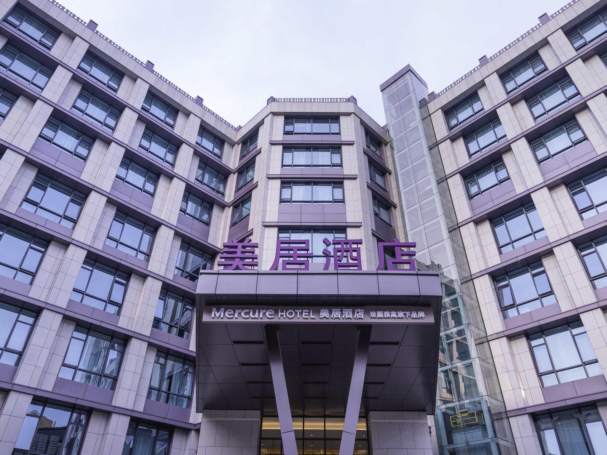 酒店 – 襄阳火车站美居酒店