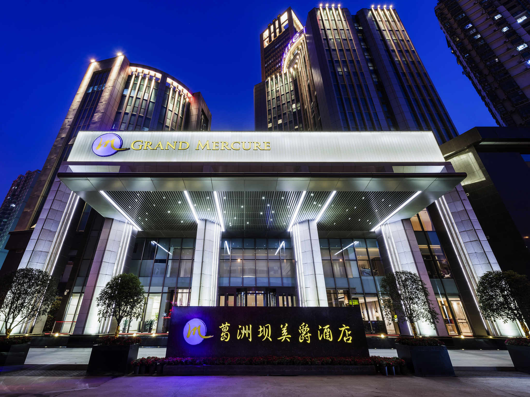 โรงแรม – Grand Mercure Wuhan Qiaokou