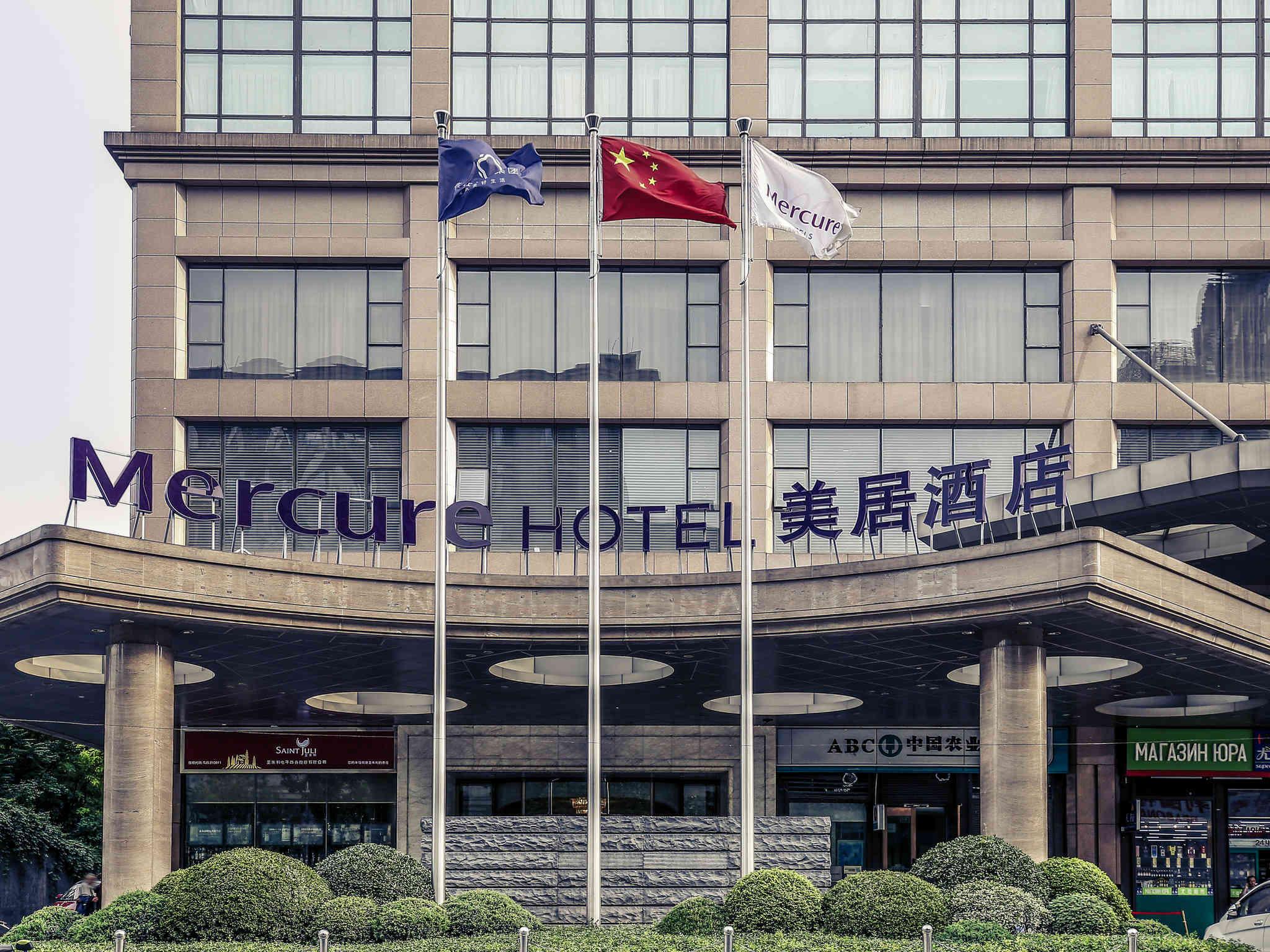 โรงแรม – ย่านธุรกิจ เมอร์เคียว ปักกิ่ง (เปิดบริการเดือนกันยายน 2018)