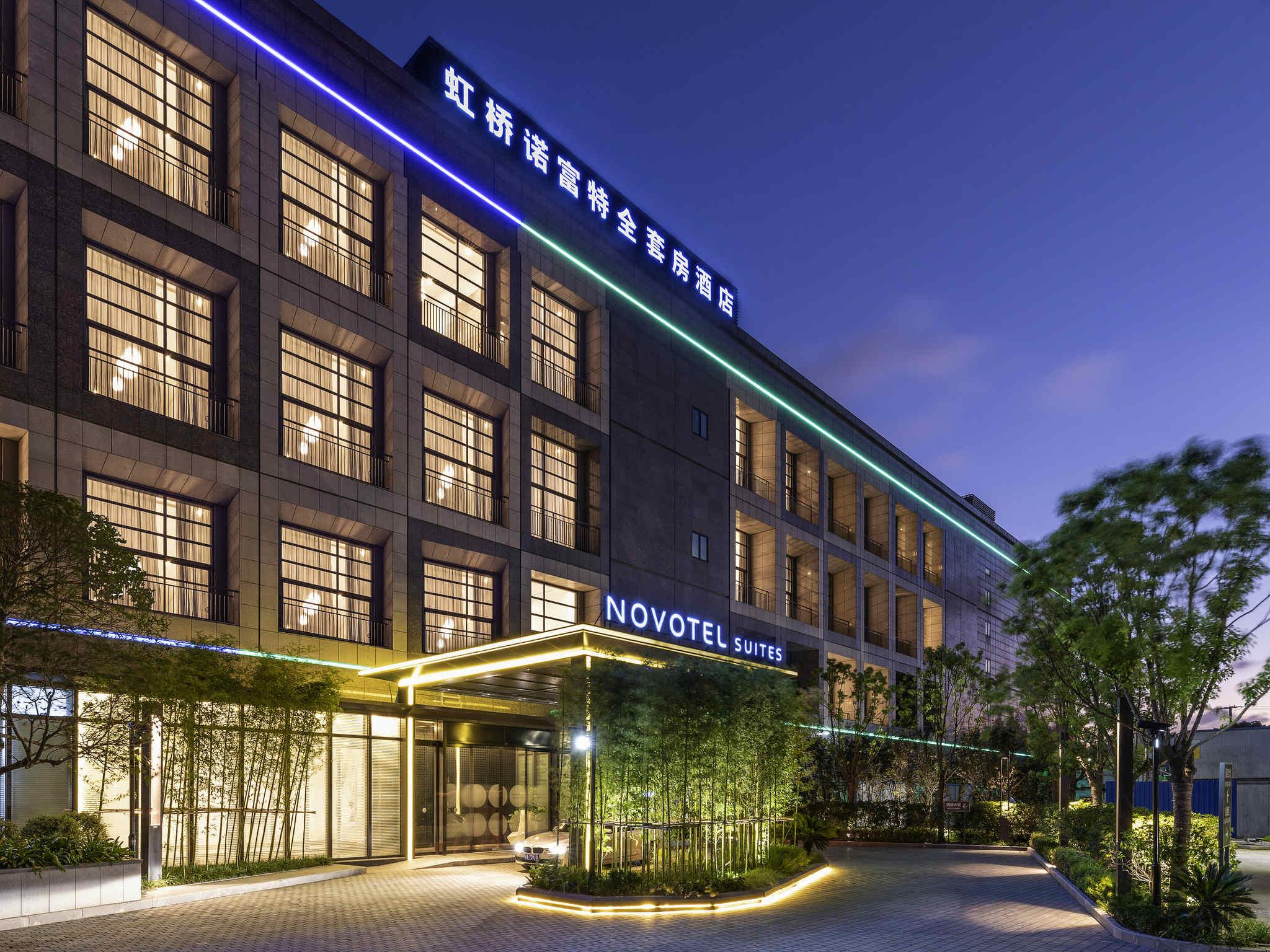 酒店 – 上海虹桥诺富特全套房酒店