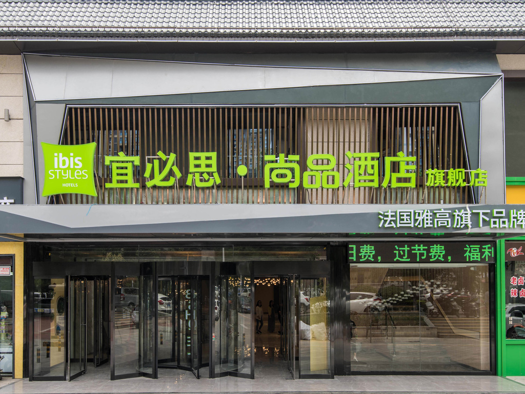 Ibis Styles Xi 'an Daxing New District G park Hotel