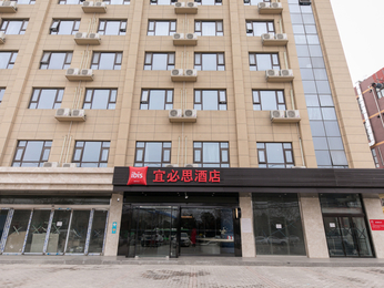 Ibis Xi an Jianzhang Road Fengdong New Area Hotel